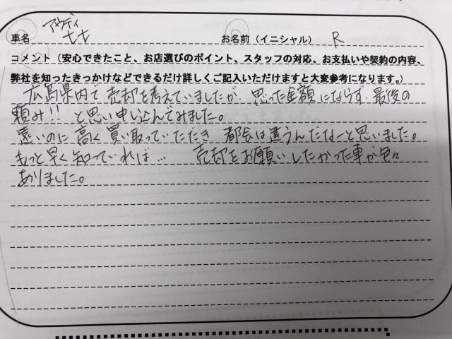 広島県 40代 男性 R様