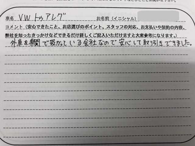 静岡県 40代 男性 N.O様