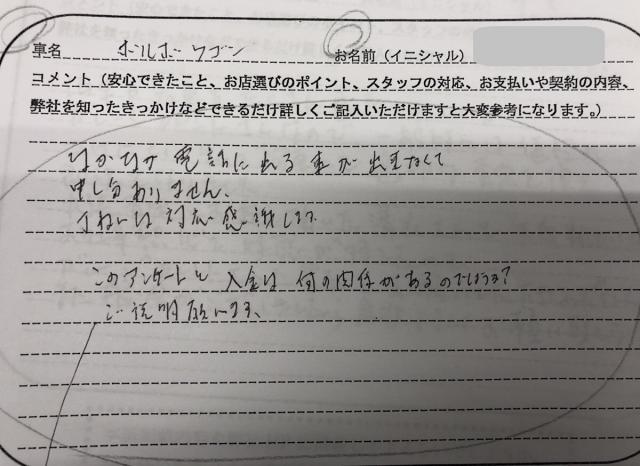 岐阜県 50代 男性 K様