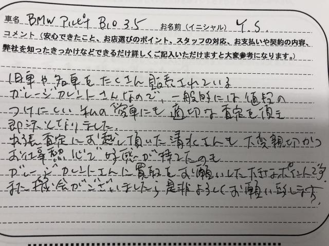 大阪府 50代 男性 Y.S様