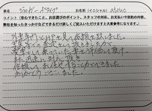 静岡県 50代 男性 A様