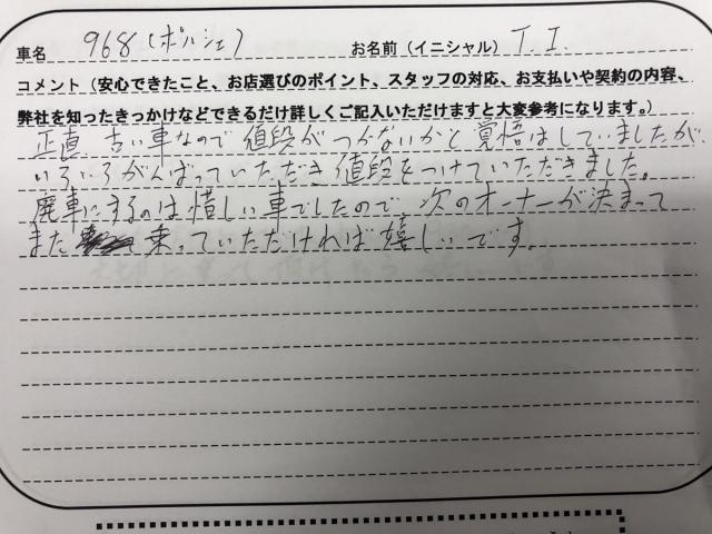 東京都 30代 男性 T.I様
