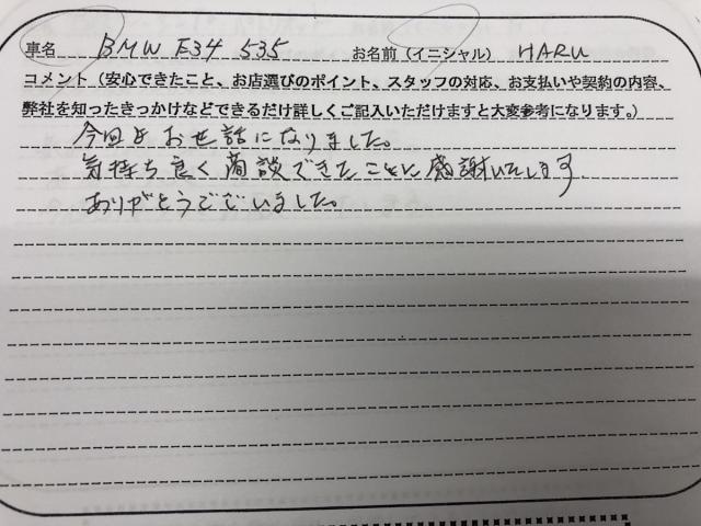 東京都 50代 男性 H様