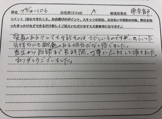 東京都 30代 男性 A様