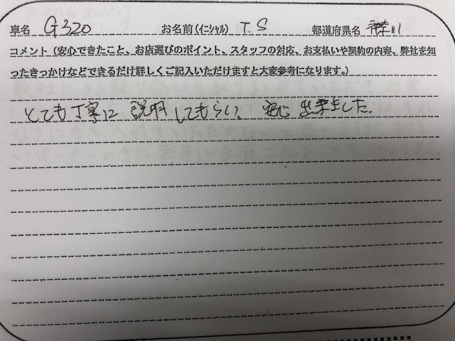 神奈川県 40代 男性 T.S様