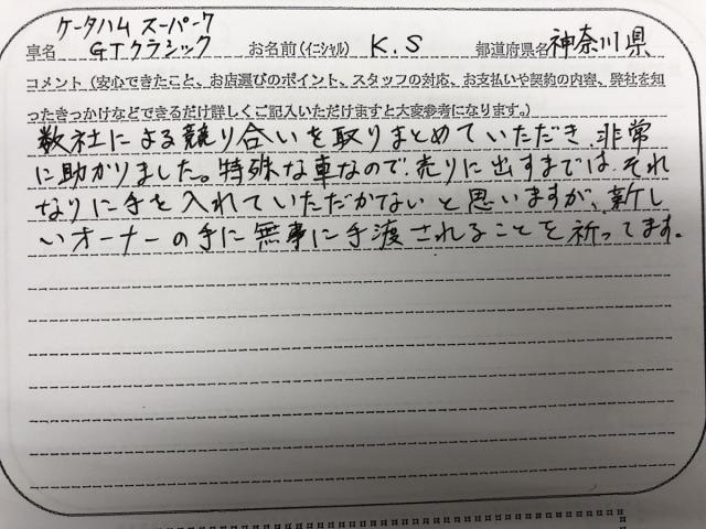 神奈川県 50代 男性 K.S様