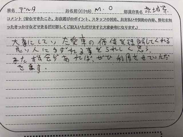 茨城県 50代 男性 M.O様