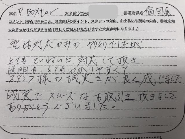 福岡県 40代 男性 H様