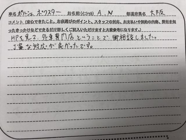 大阪府 30代 男性 A.N様