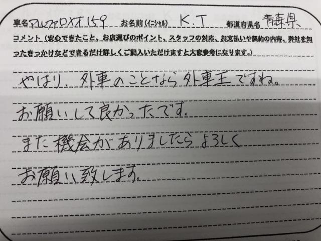 青森県 50代 男性 K.T様