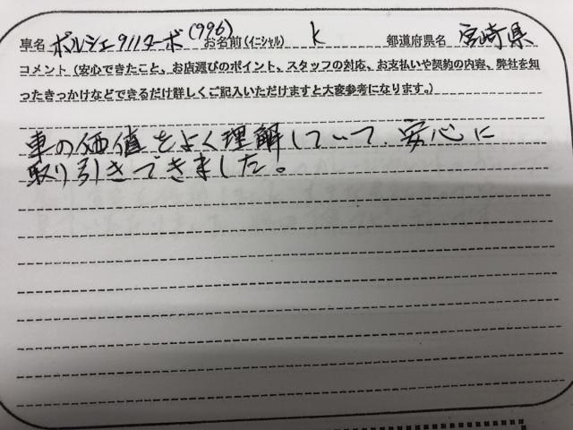 宮崎県 60代 男性 K様