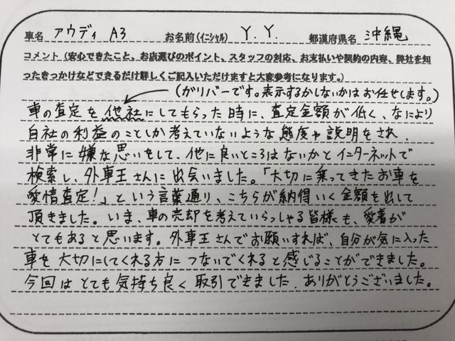 沖縄県 男性 Y.Y様