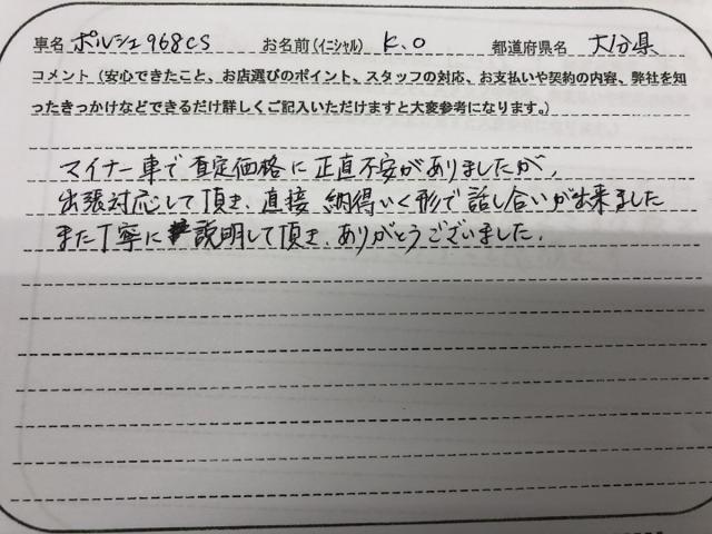 大分県 40代 男性 K.O様