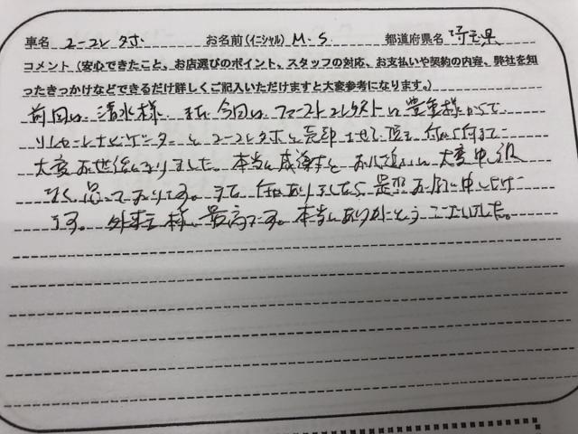 埼玉県 40代 男性 様