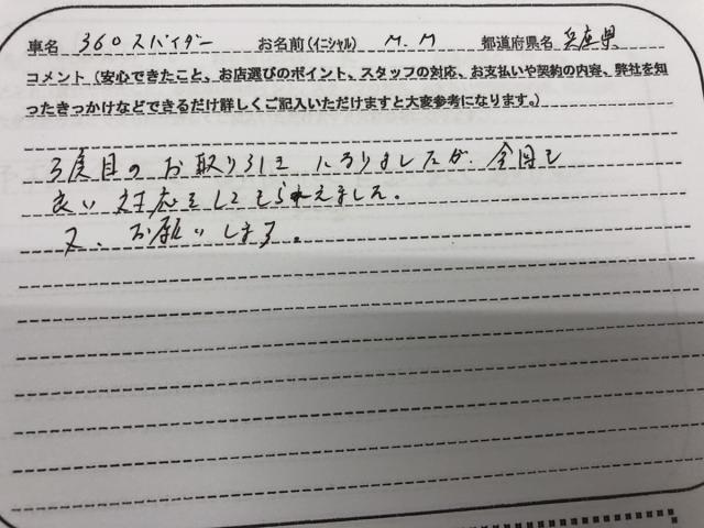 兵庫県 50代 男性 M.M様