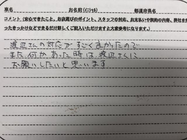 東京都 50代 男性 S様