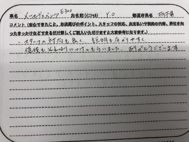 栃木県 40代 女性 Y.O様