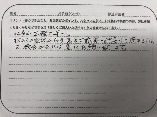 滋賀県 50代 男性 K様