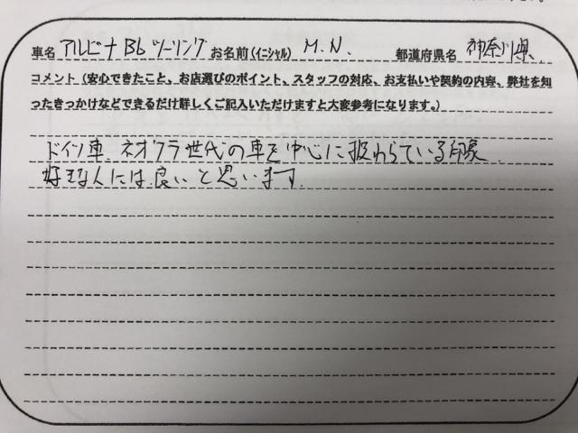 神奈川県 40代 男性 M.N様