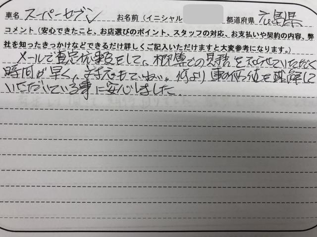 広島県 60代 男性 S様