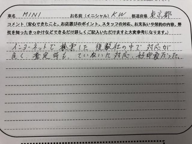 東京都 50代 男性 KW様