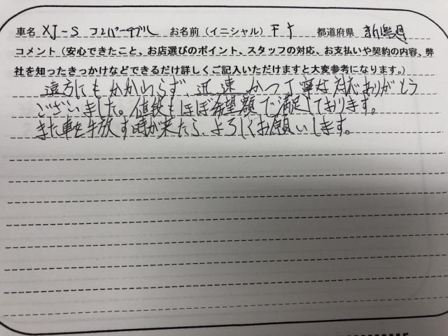 新潟県 50代 男性 MN様