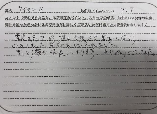 大阪府 40代 男性 T.T様