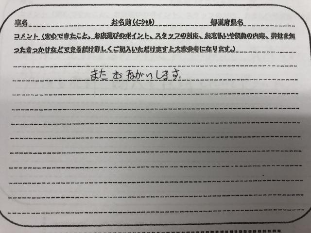 茨城県 50代 男性 I様