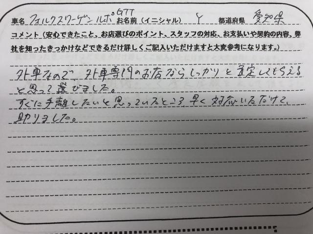 愛知県 30代 男性 Y様