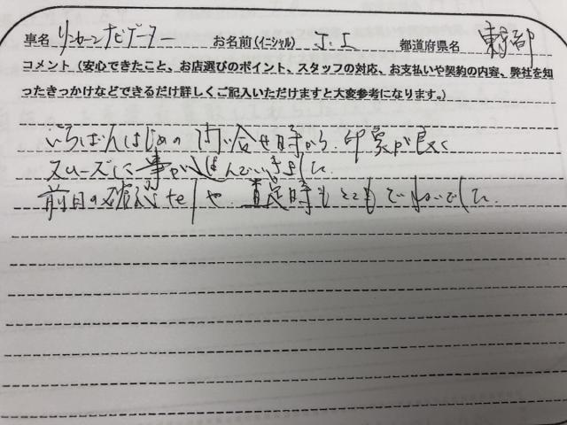 東京都 50代 女性 J.I様