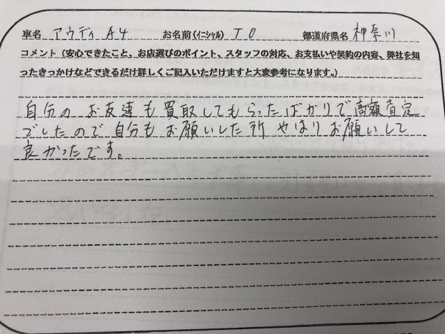 神奈川県 40代 男性 TO様