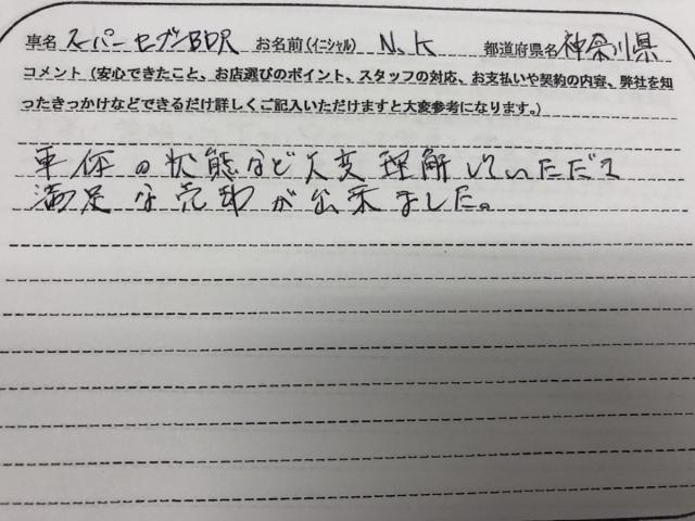 神奈川県 40代 男性 N.K様