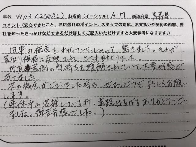青森県 50代 男性 A.M様