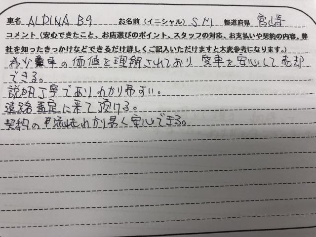 宮崎県 40代 男性 SM様