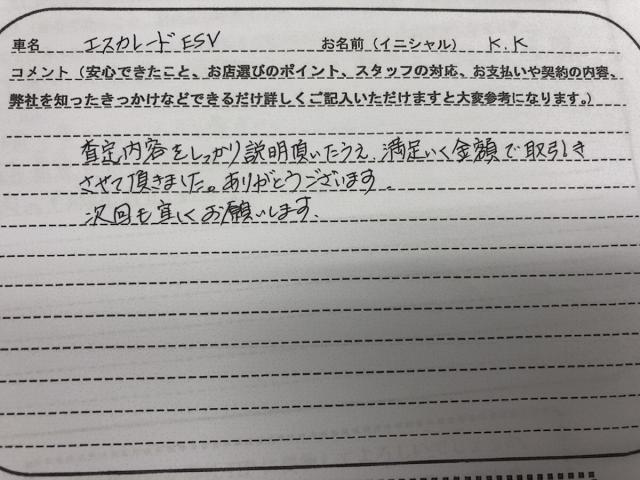 千葉県 40代 男性 K.K様