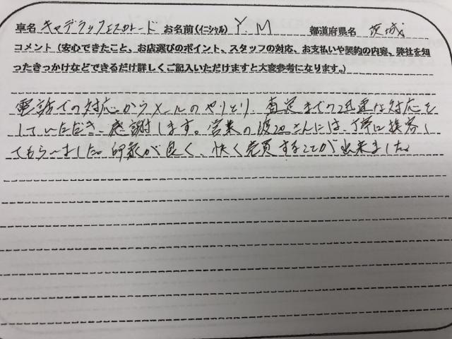 茨城県 20代 男性 Y.M様