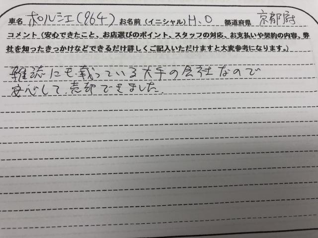 京都府 40代 男性 H.O様