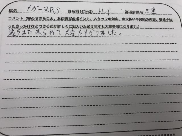 ルノー メガーヌ などのお客様の声【口コミ・評判】