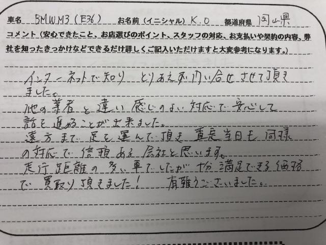 岡山県 40代 男性 K.O様