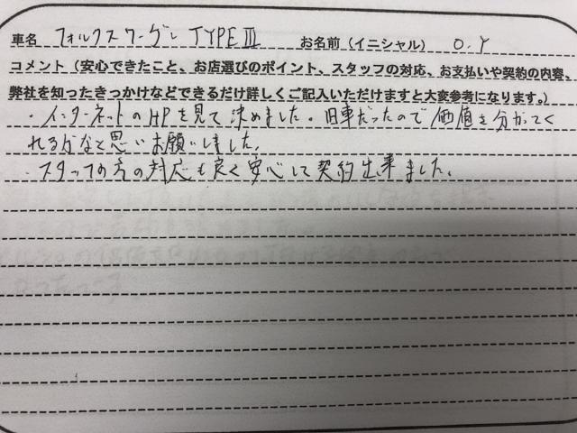 島根県 40代 男性 O.Y様