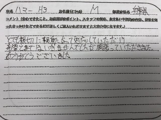 兵庫県 30代 男性 M様