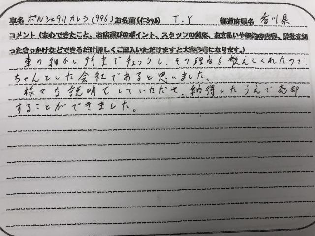香川県 30代 男性 T.Y様