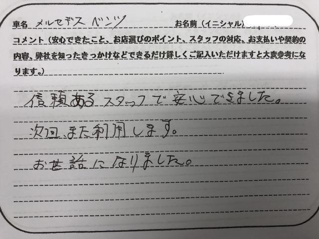 青森県 50代 男性 K様