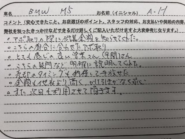 茨城県 40代 男性 A.H様