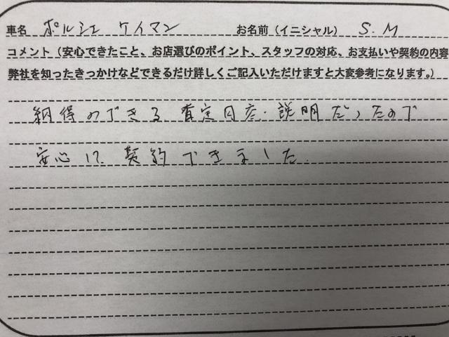 静岡県 60代 男性 S.M様