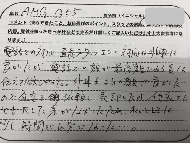 滋賀県 30代 男性 H様