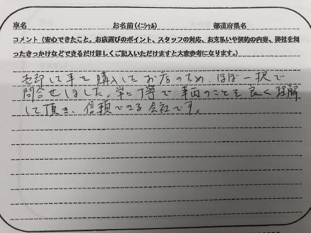長野県 50代 男性 I様