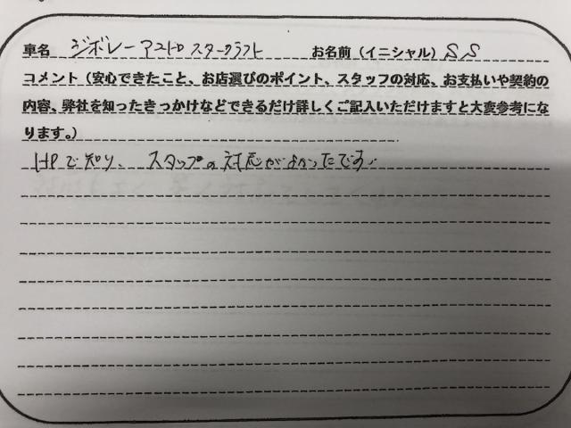 鳥取県 50代 男性 S.S様
