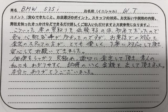 広島県 40代 男性 W.T様