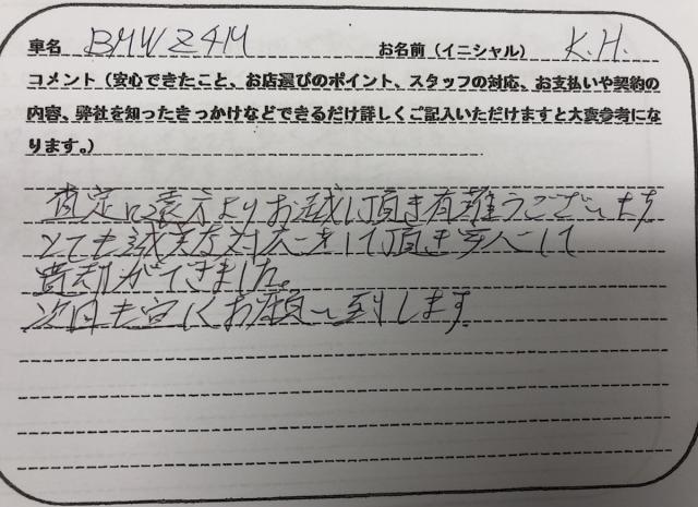 長野県 40代 男性 K.H様